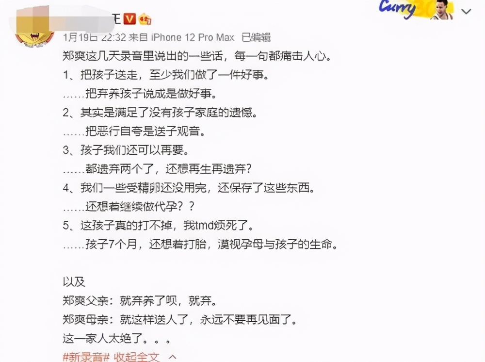 律师称张恒对郑爽回应气愤,出轨借贷是假,相爱终被PUA是真