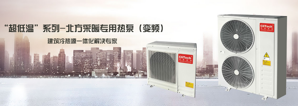 彰显企业实力!科莱泰克强势中标阜平县2021光伏+空气源热泵项目