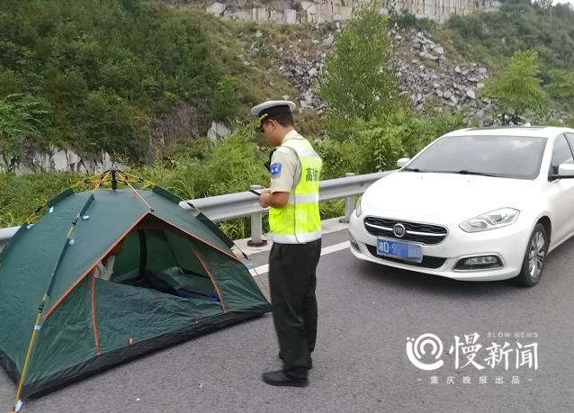 """男子重庆高速路上搭帐篷睡觉,原因竟是""""这里环境好"""""""