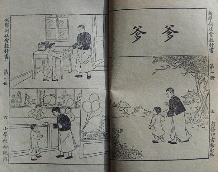 现在的语文课本和民国老课本欣赏
