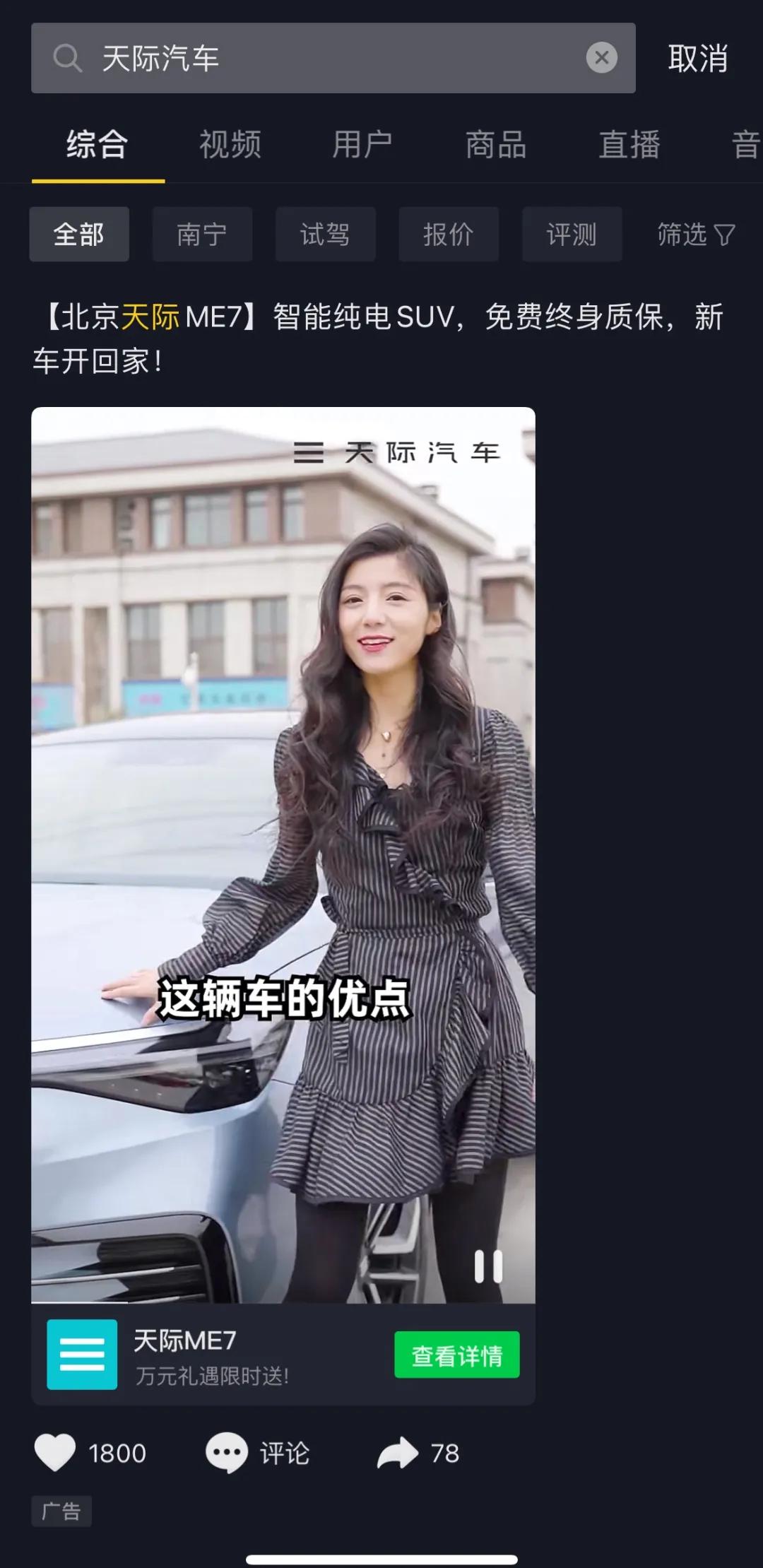 音乐+社交联动,天际汽车携手《为歌而赞》突破营销边界