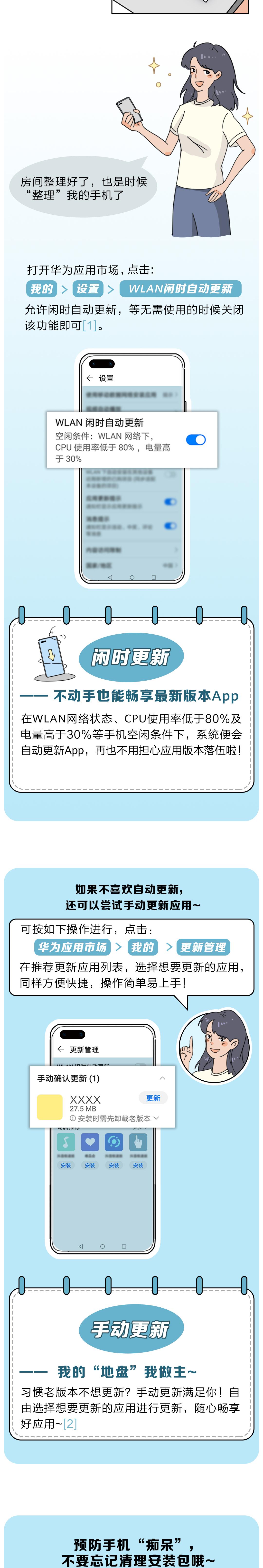 华为应用市场 | 应用管理学起来,手机运转更畅快