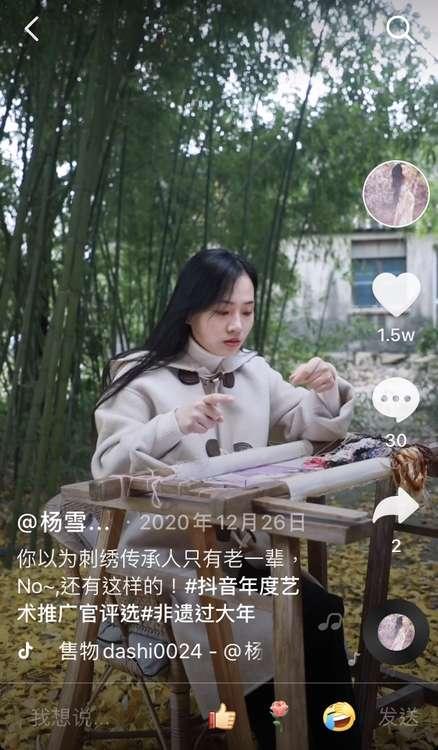 手艺人杨雪-苏绣传承人在抖音刺绣引千万人围观