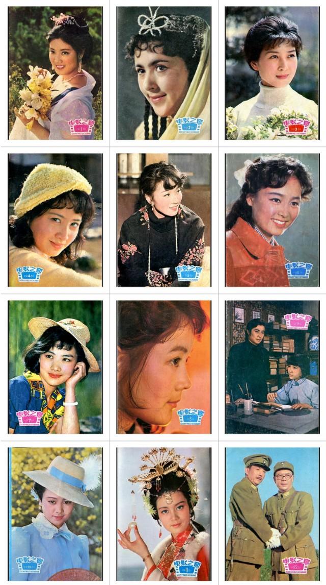 80年代的西安电影之窗期刊封面欣赏
