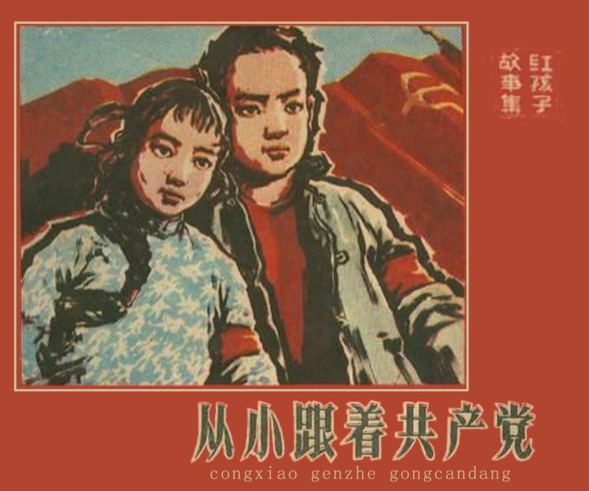 精品连环画-从小跟着共产党