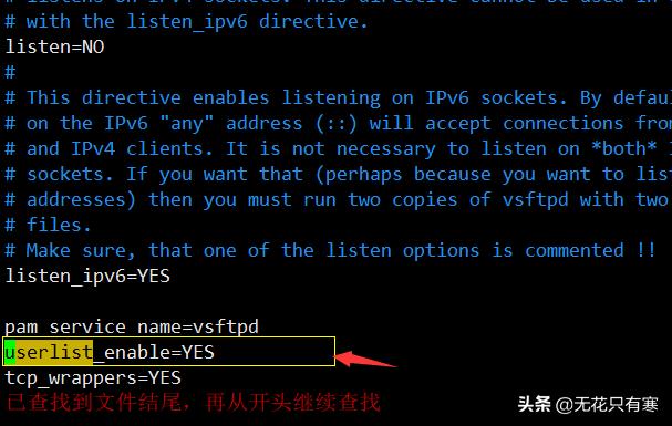 控制访问FTP(用户控制、主机控制)