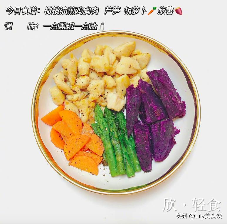 """38岁蒋欣晒""""轻食""""减肥餐,营养又自律 减肥菜谱 第1张"""