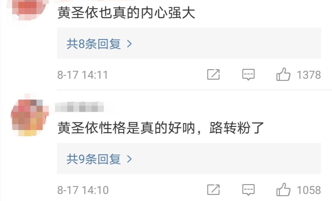 《浪姐》:节目组给黄圣依播放海娃片段,伤人自尊还是借机洗白?
