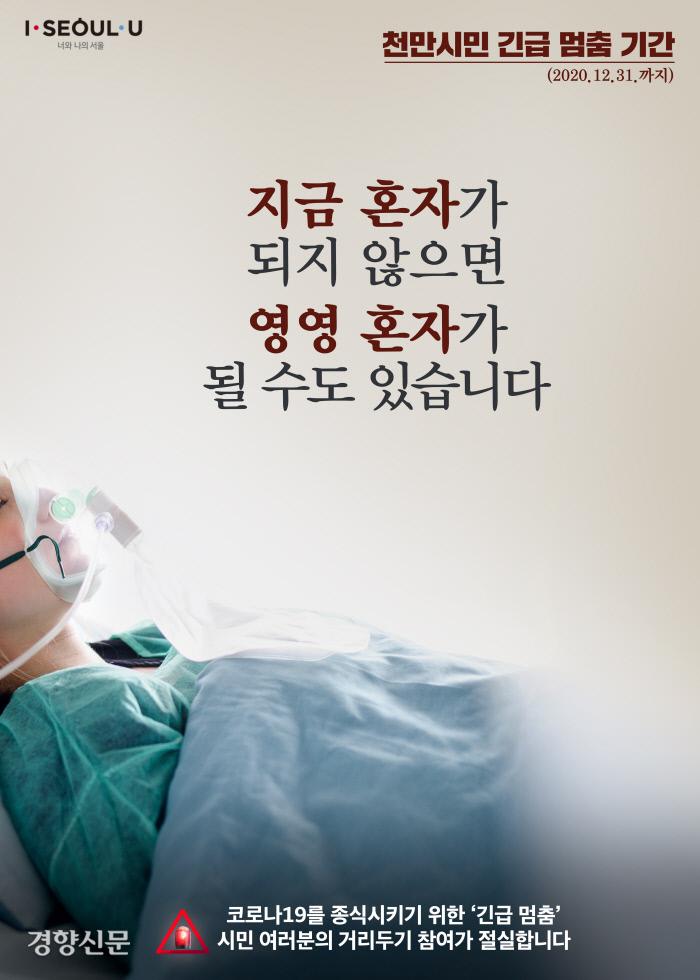 首尔市疫情连续升级,10人以上聚集被禁止,大型组合回归恐受阻