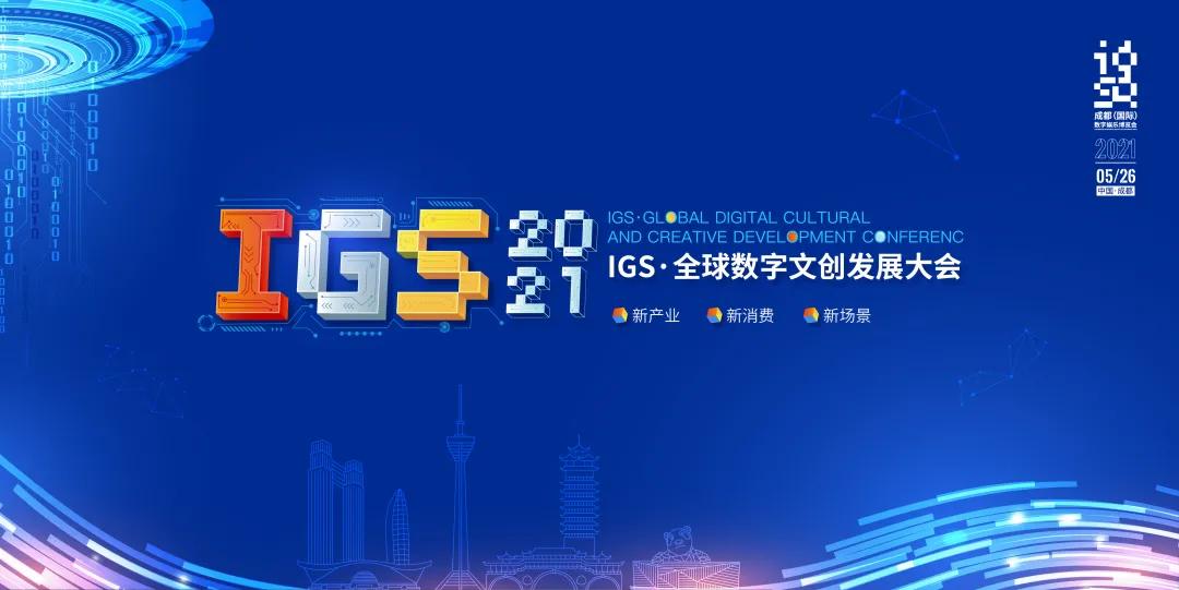 数百家文创龙头企业齐聚成都,IGS·全球数字文创发展大会25日开幕