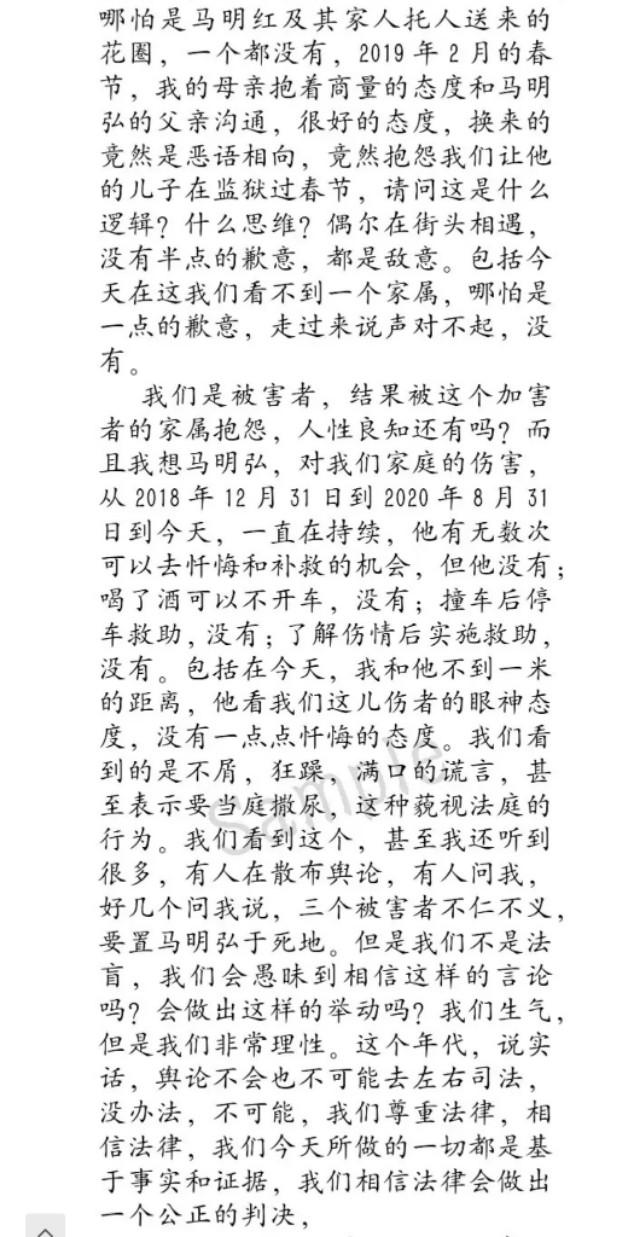 谭松韵妈妈案件受理,肇事者父母抱怨让她的儿子在监狱过春节