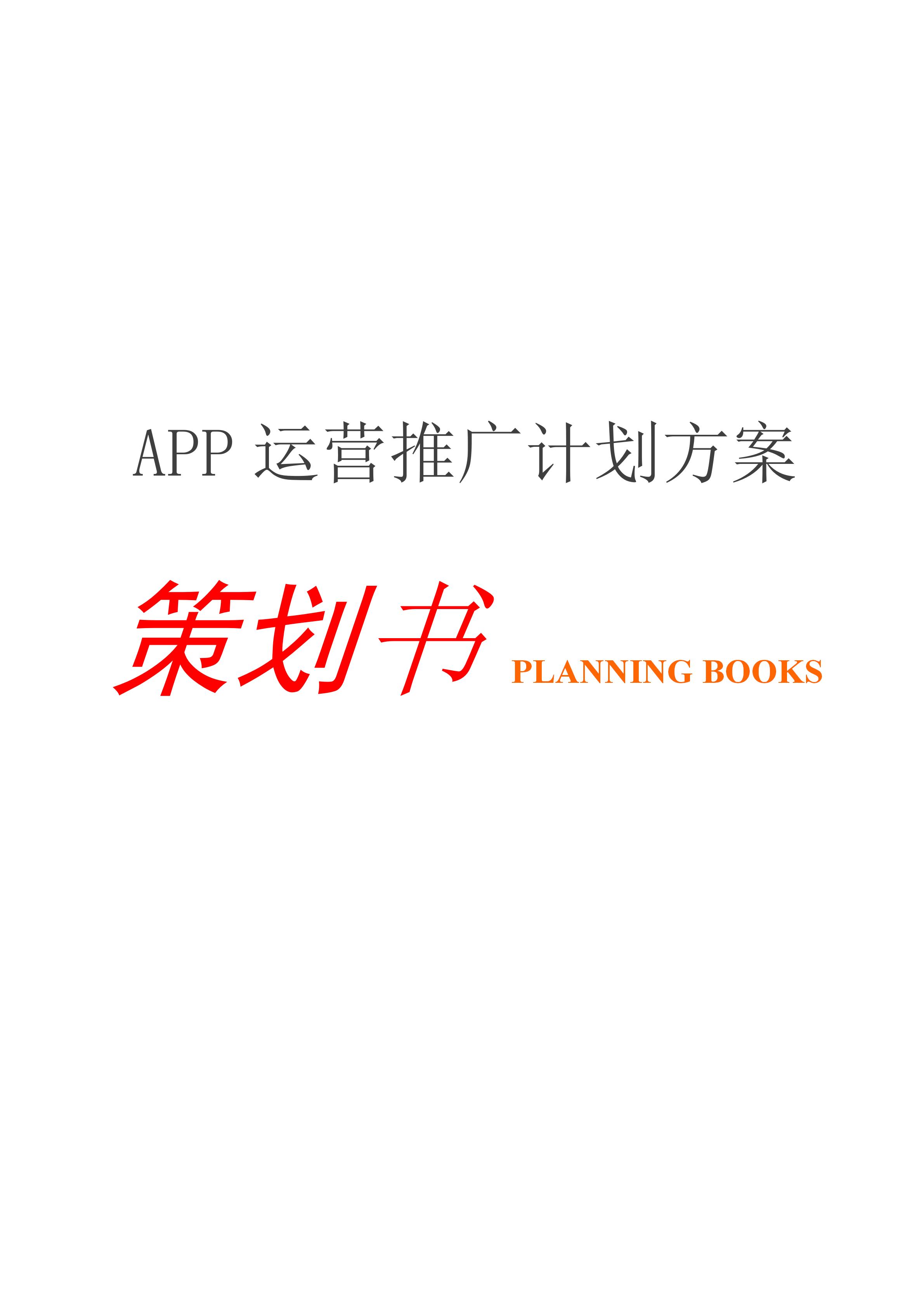 App运营推广计划方案(内容完整,值得参考)