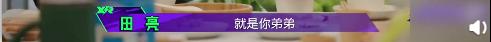 田亮自曝森碟針對弟弟:二胎最佳相處模式不是一碗水端平,而是.