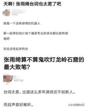 33岁张雨绮遭遇滑铁卢?新剧念白被批成败笔,连带着脸也崩了?
