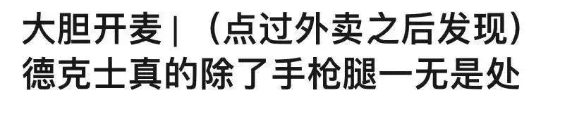 德克士是哪个国家的(德克士是中国的品牌吗)