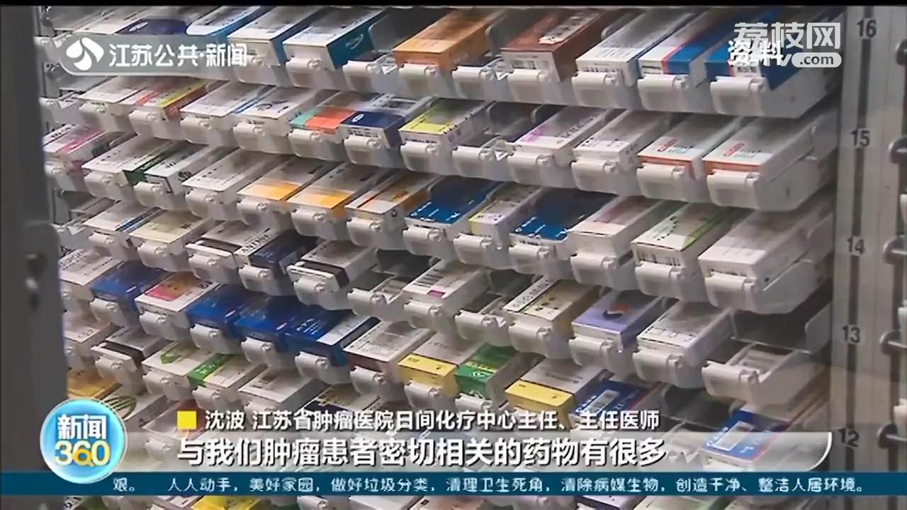 常用药又降价,最高降幅95%!11月起江苏执行第三批国家药品集中采购
