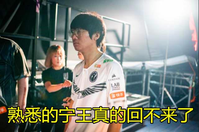 Ning王直播在爆金句:如果排位能说明什么,那要比赛有什么用?
