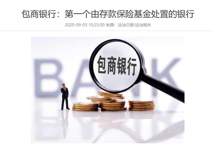 包商银行进入破产程序,大而不能倒已成往事,钱还能存银行吗?