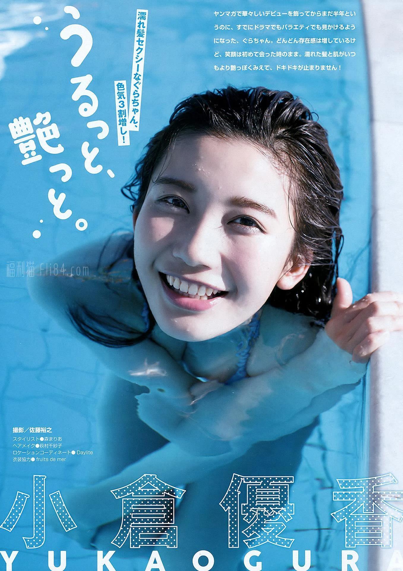 小仓优香Yuka Ogura[308p]