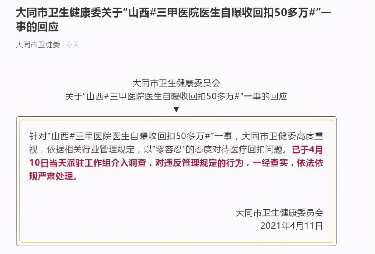 """三甲医院医生自曝收回扣50多万,""""所在医院塌方式腐败""""!当地回应"""
