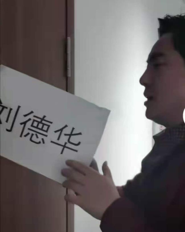 贾玲追星刘德华失败,羡慕好友 网友:减减肥再去见偶像吧