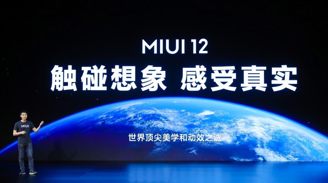 MIUI12开发版宣布到来,32款小米手机型号兼容,有了你的吗?