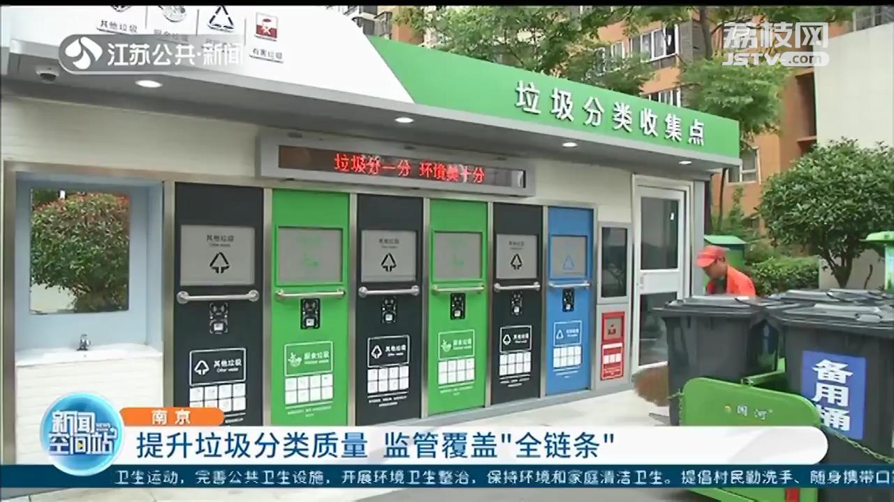 """南京:提升垃圾分类质量 监管覆盖""""全链条"""""""
