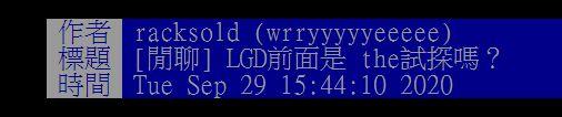 英雄联盟S10 PTT热议LGD胜R7:LGC是该先订机票?