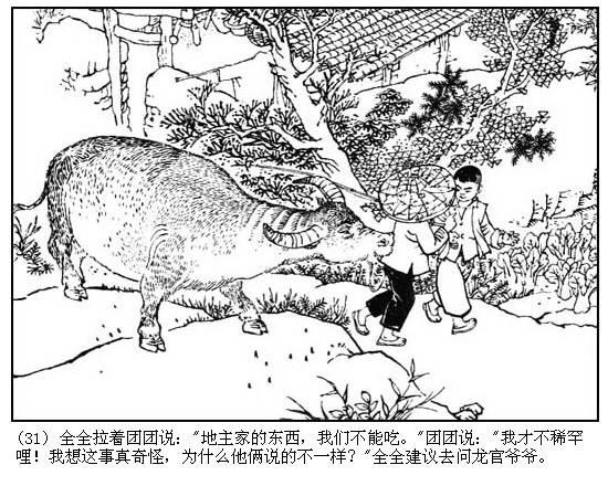 精品连环画- 一只驳壳枪 (戴敦邦绘画)