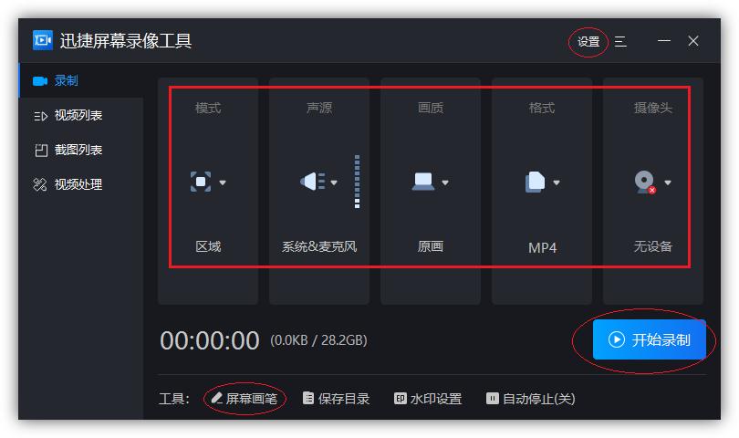 自媒体人都在用的2种录屏方法,手把手教你录制高清视频
