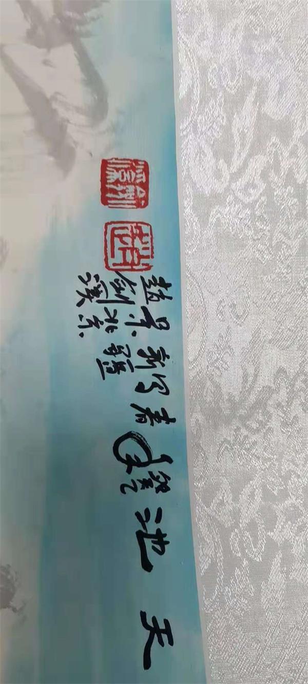 赵剑溪字画赏析