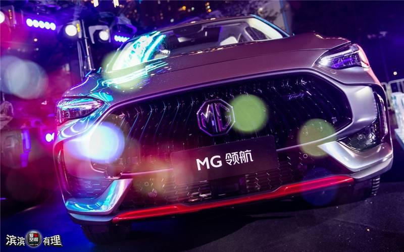 「 爱车空间 」MG领航开启预售,最低9.98万起
