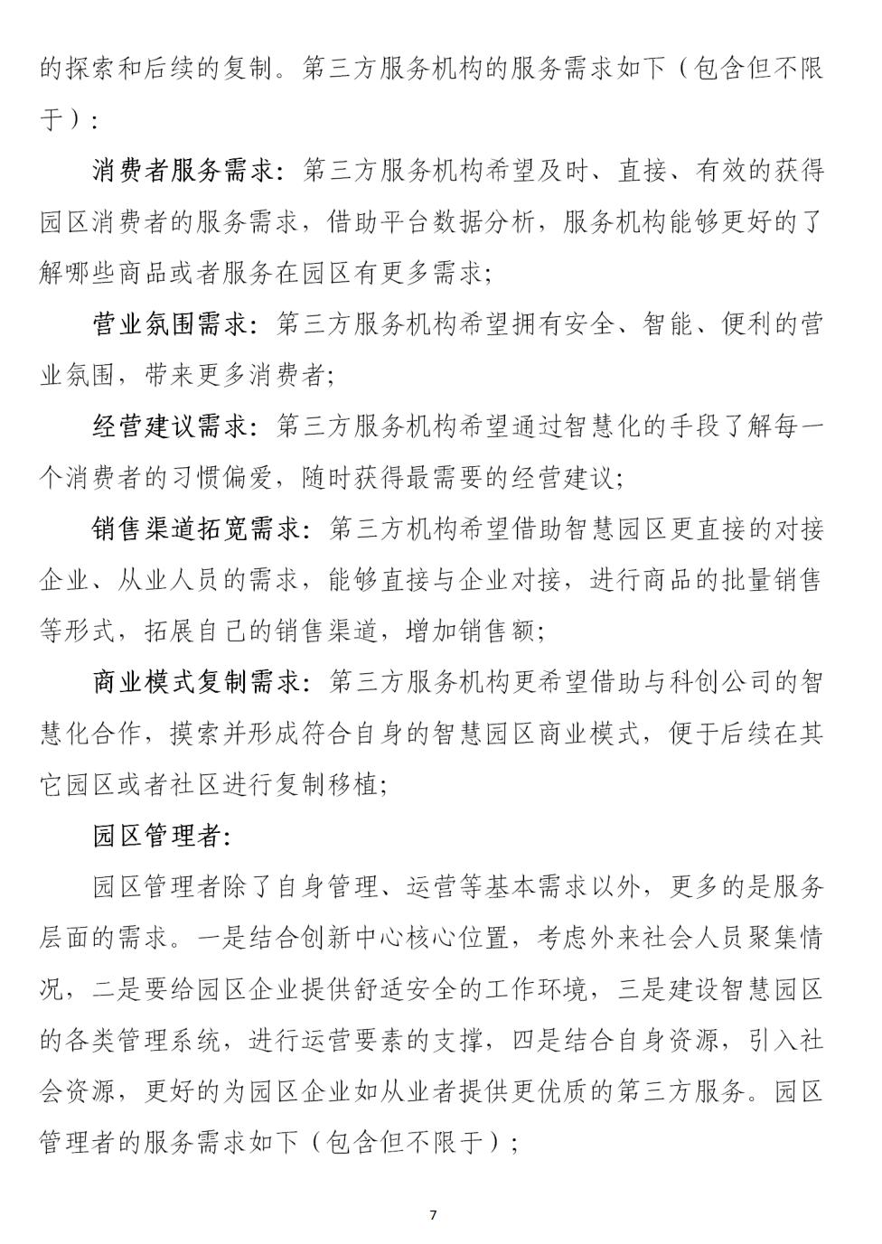 """等待有创意的你 北京城市副中心""""新地标""""公开征集顶层设计方案"""