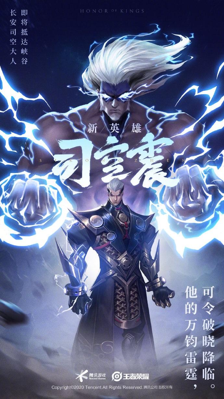 掌控雷电,《王者荣耀》新英雄司空震视频公布