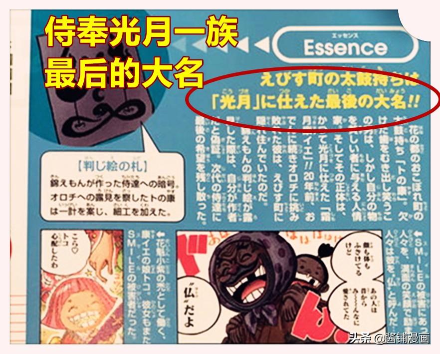 海賊王官方情報,尾田公布霜月康家生命卡,是索隆師父的故鄉首領