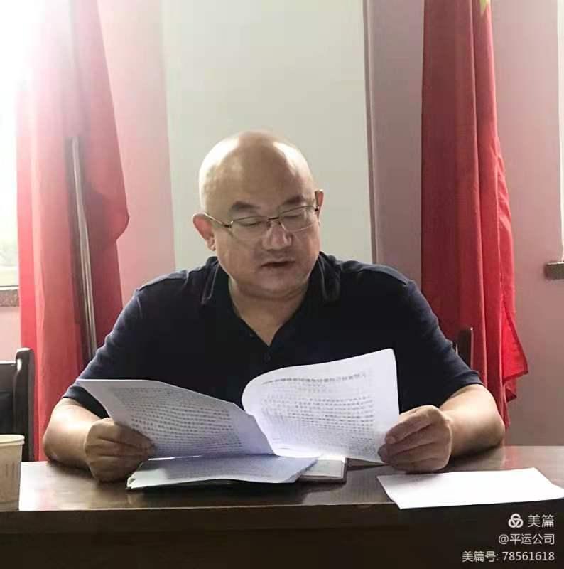 (河南)平顶山市平运汽车运输有限公司新春贺词