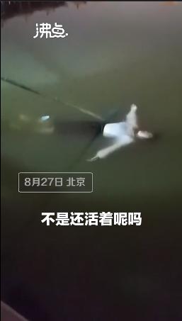 北京公园内 女孩失足落水在湖面漂浮自救 十多分钟后公园工作人员将女孩救起