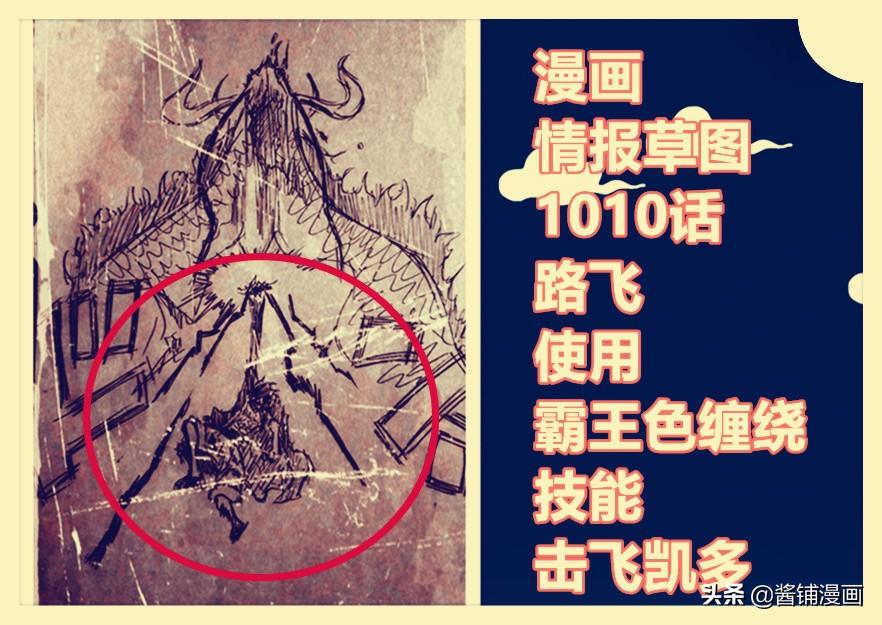 海賊王1010話,凱多誇索隆給的劍傷會留疤,這招叫阿修羅拔劍