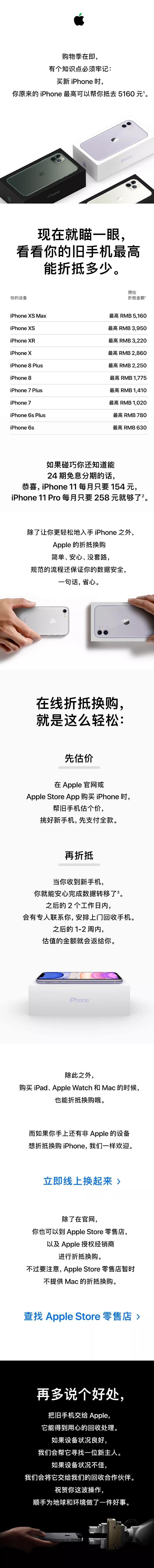 iPhone 11每个月只需154元!iPhone新旧置换起动:二手机最大抵516零元