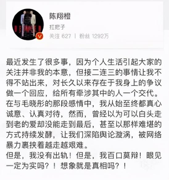 陈翔发长文否认出轨,3处疑点无法自圆其说,毛晓彤斥其谎话连篇