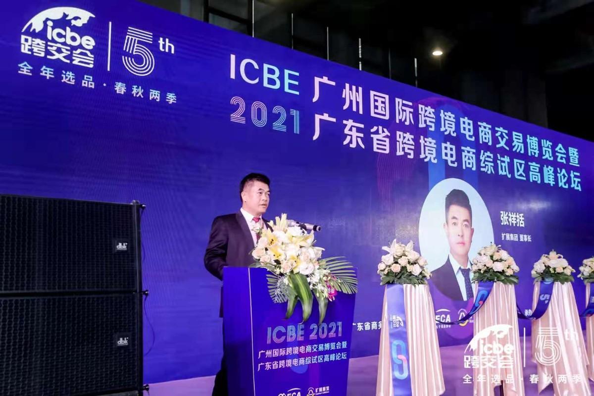 ICBE 2021广州跨交会4月7日盛大开幕