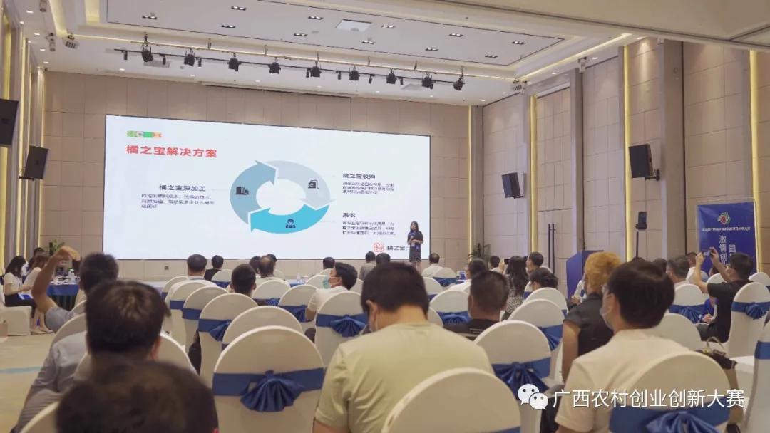 第五届广西农村创业创新项目创意大赛初赛顺利举办
