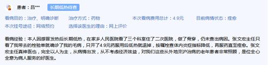 张文宏被搞,这事情没你想得那么简单