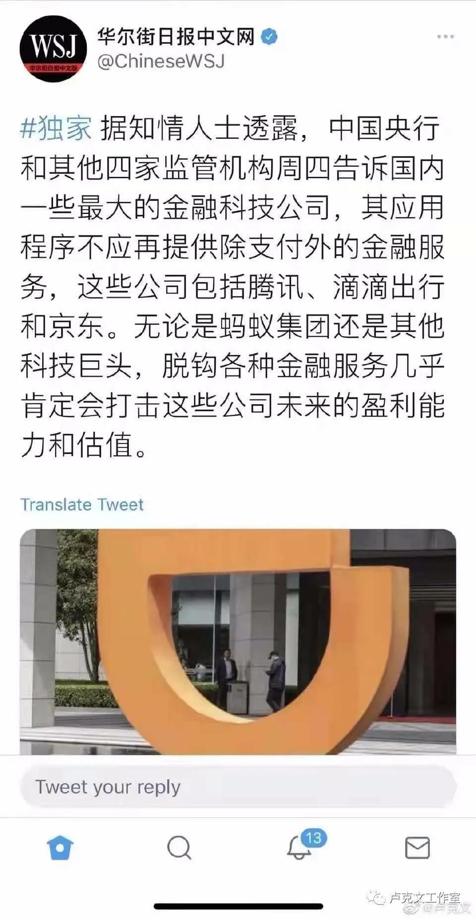 【卢克文工作室】互联网收租人