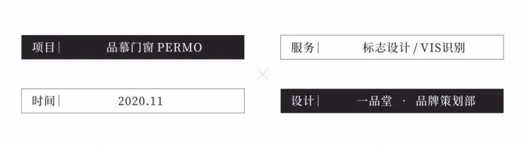 品慕门窗PERMO视觉识别系统-一品堂品牌策划