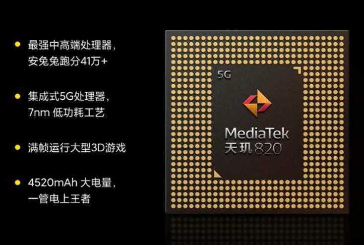 Redmi 10X 8 258G版发布:MTK天玑820扶持