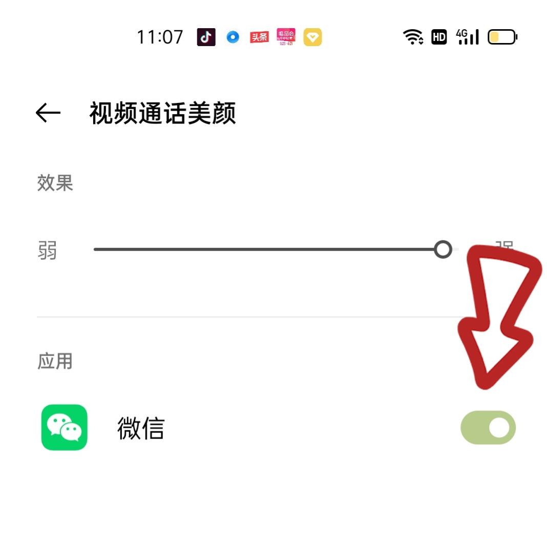 华为手机微信视频美颜怎么设置(微信视频通话怎么美颜)