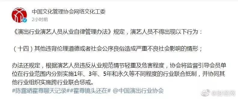 中网工委发声共同抵制,霍尊发朋友圈道歉,并承认有了新女友