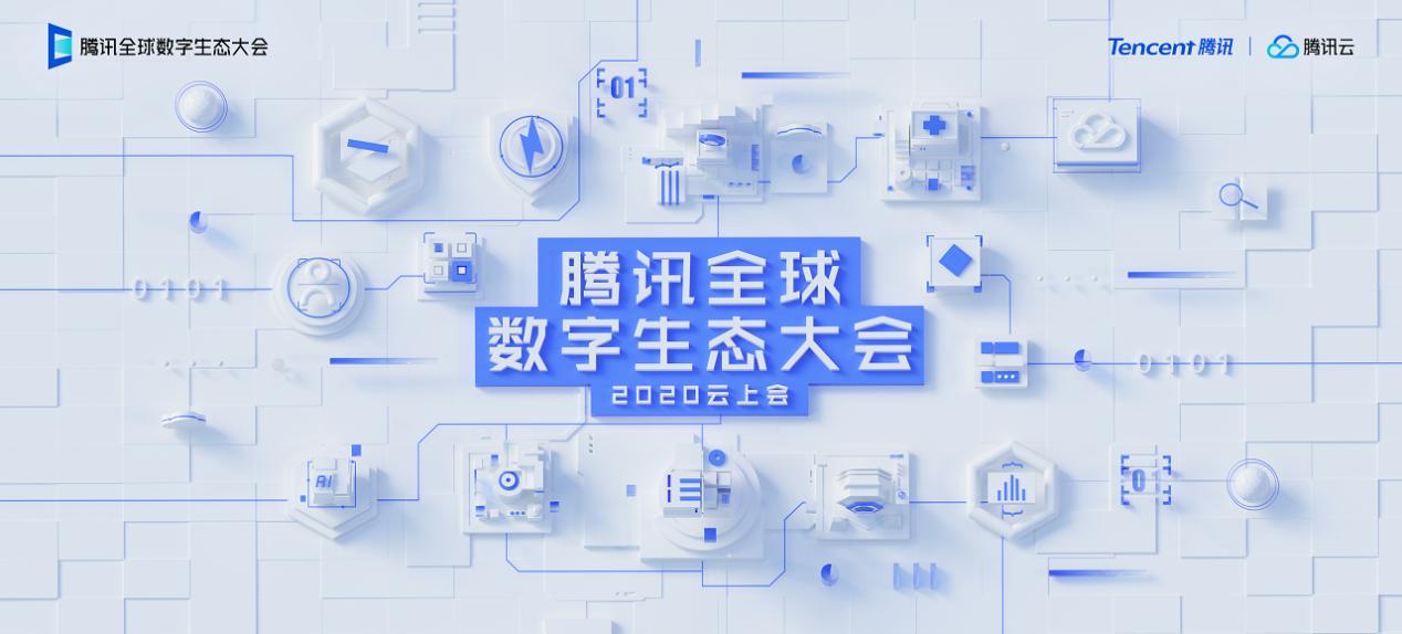 newline亮相2020腾讯全球数字生态大会