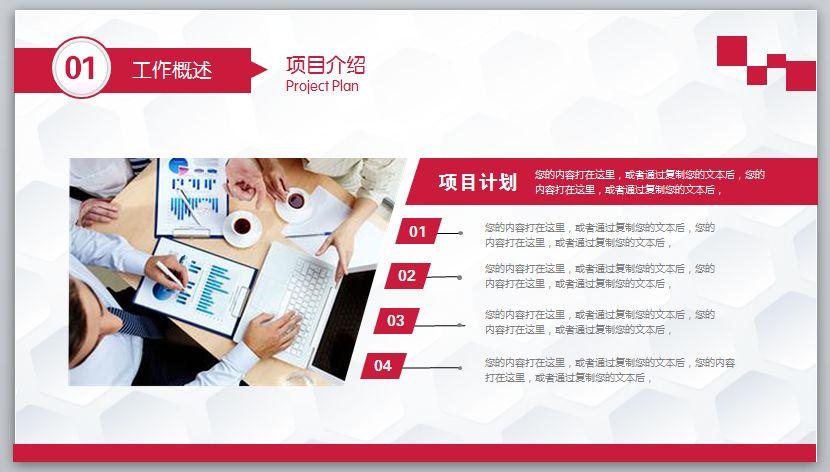 2018年终总结PPT该怎么写,一份亮眼的PPT模板送你,刚好可以用!